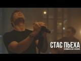 Премьера! Стас Пьеха - Я помню (02.05.2018)