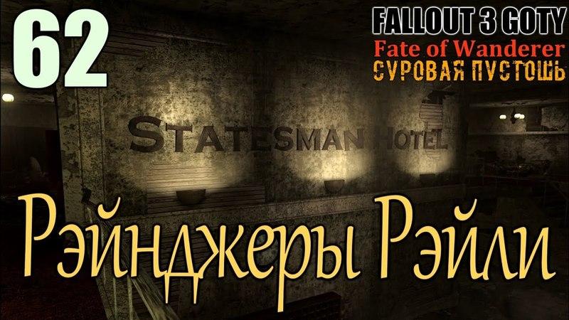 Fallout 3 GOTY FOW HD 62 ~ Рэйнджеры Рэйли