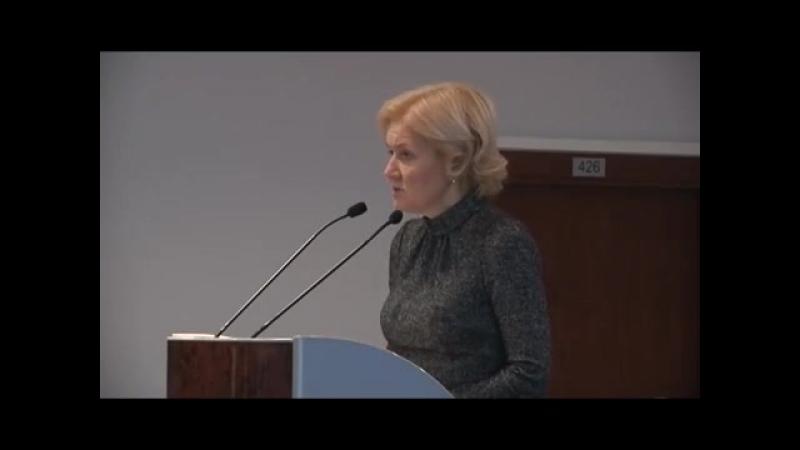 Выступление заместителя председателя правительства РФ О.Ю. Голодец