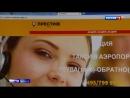 Впервые агрегатора такси обязали выплатить компенсацию за гибель пассажирки в ДТП Телеканал Россия 1 Вести от 08 05 2018