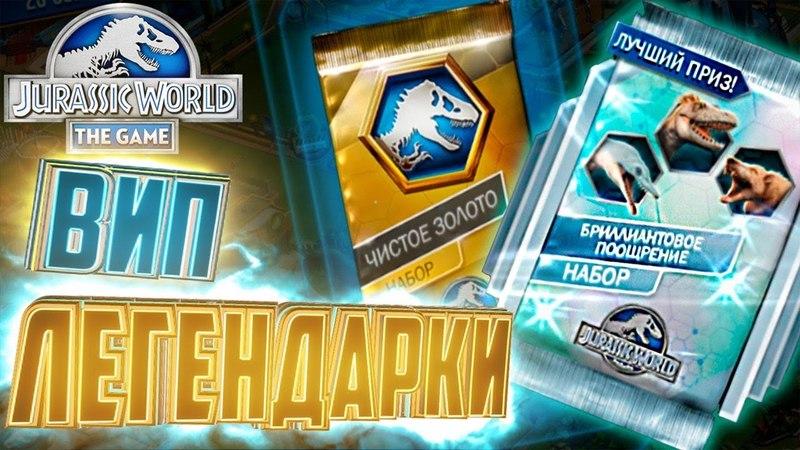 ВИП ЛЕГЕНДАРКИ - Jurassic World The Game 77