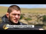 Документальный фильм «Непобежденный. Хабиб Нурмагомедов»