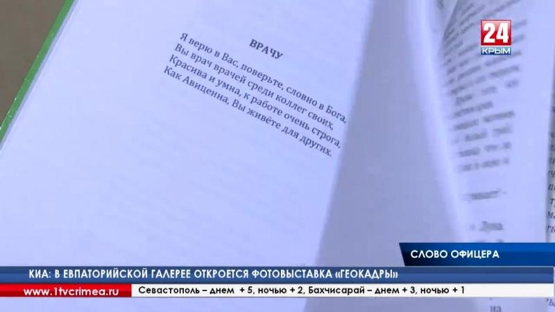 Воспитание словом: творческая встреча с крымским писателем и художником полковником Н.Назаренко прошла в библиотеке имени Франко