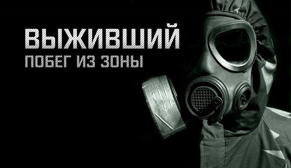 "Побег из Зоны"" v.1.2.2+dlcs"