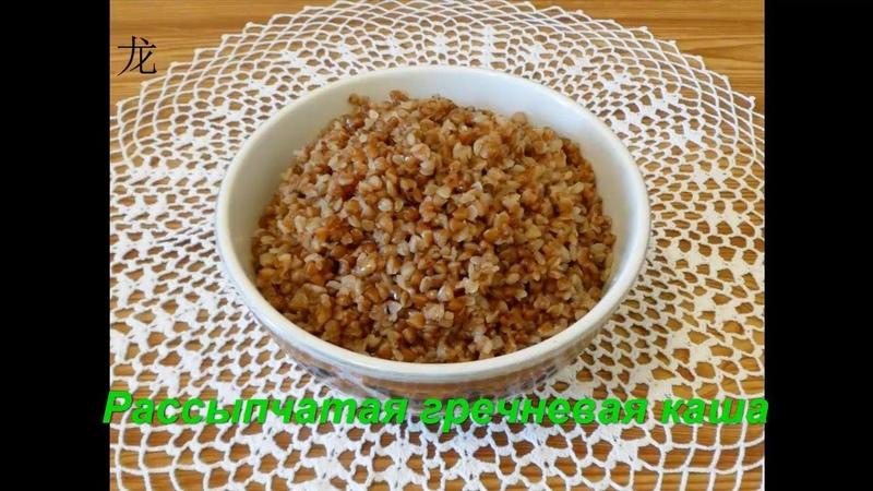 Рассыпчатая гречневая каша. Loose buckwheat porridge.