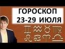 Гороскоп на неделю 23 - 29 ИЮЛЯ 2018 . Затмение 27 ИЮЛЯ 2018 / Астропрогноз Павел Чудинов