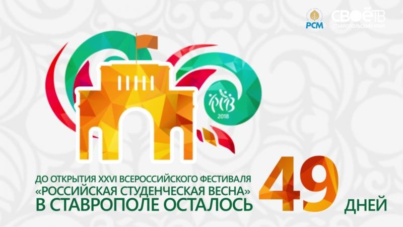 Российская студенческая весна 2018. Встречаемся в Ставрополе. Осталось 49 дней