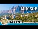 Мисхор, Крым. Коротко о курорте. Пляж, Море, Санаторий