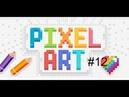 Раскрашиваю картинку в Pixel Art.