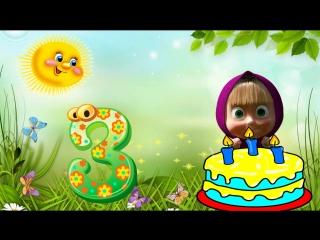 Маша и Медведь поздравляют сыночка с Днём рождения - клип на 3 года.