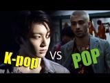 K-POP VS POP, а также FIFA 2018 BTS VS EXO ARI RANG