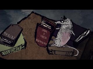 Необыкновенный мир Резо Габриадзе  – крыса Ипполит