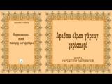 Арабша оқып үйрену - 33 дәріс (идғам мутәмәсиләйни, идғам мутәжәнисәйни)