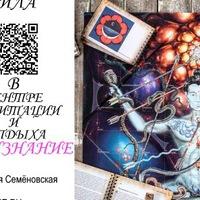 """Игра Лила """"Leela"""" в Центре СемиЗнание"""