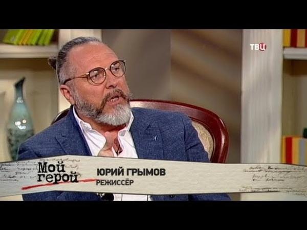 Юрий Грымов Мой герой