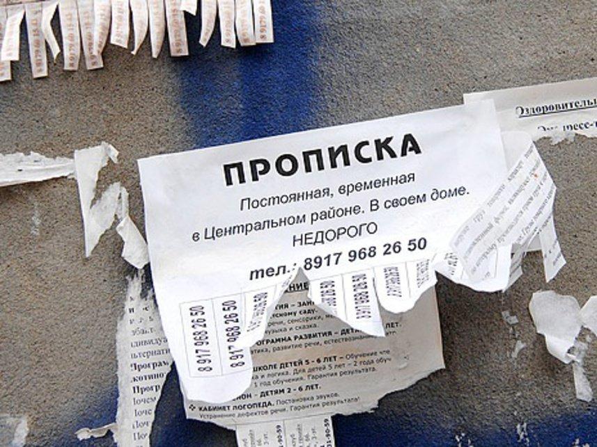 Хозяйка «резинового» дома оплатит штраф за незаконную регистрацию мигрантов.