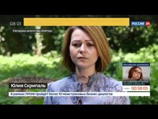 Обращение Юлии Скрипаль