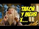 Giggle Show Гарри Поттер и узник азкабана смешная озвучка переозвучка