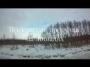 Воскресная мартовская прогулка на лошадках в экопарке Акулово