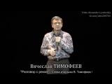 ВЯЧЕСЛАВ ТИМОФЕЕВ - Разговор с рекой