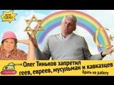 Олег Тиньков запретил геев, евреев, мусульман и кавказцев брать на работу