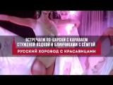 CABARET SHOW GIRLS - RUSSIAN STYLE PROMO | 14-30 ИЮНЯ 2018