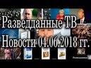 Разведданные ТВ Сергей Будков Новости 04 06 2018 гг