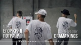 Егор Крид - Потрачу choreo by Drama Kings Dance F A B R I K A
