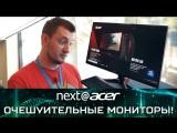 То , что нужно для геймера  монитор Acer Nitro VG0 и Acer XZ271U B