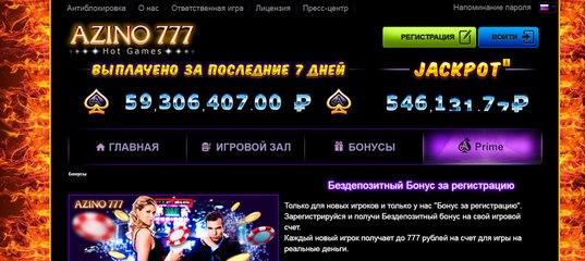 азино 7 7 7 бонус при регистрации