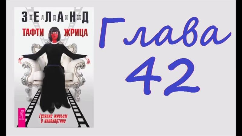 Тафти Жрица. Глава 42. Алгоритмы. Вадим Зеланд. Аудиокнига.