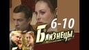 Русский, драматический,детектив, про расследования следователя Ерожина,Фильм БЛИЗНЕЦЫ,серии 6-10