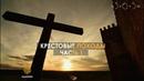 Крестовые походы   Часть 1 - УДАР: Первый крестовый поход и завоевание Иерусалима   Арабский взгляд