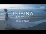 Премьера. Полина Гагарина - Камень на сердце (Lyric Video)
