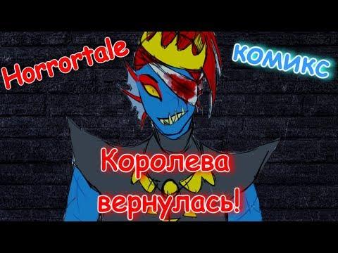 Undertale AU / Horrortale комикс 8 [ RUS ] КОРОЛЕВА ВЕРНУЛАСЬ!