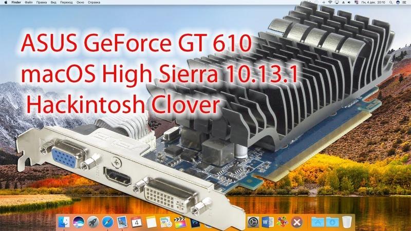 ASUS GeForce GT 610 macOS High Sierra 10.13.1 – Hackintosh Clover