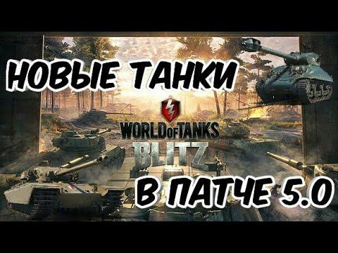 Новые Танки В Патче 5 0 но ето не точно WZ 113G FT FV201 И M4A1 Revalorise World f Tanks Blitz