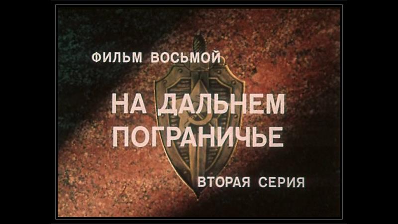 ★Государственная Граница Фильм 8 й серия 2 я ★ 1988