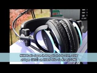 NHK Radio Japan in Bengali am 21.07.2018 um 13 Uhr (UTC) auf 11685 kHz via Kranji/SNG