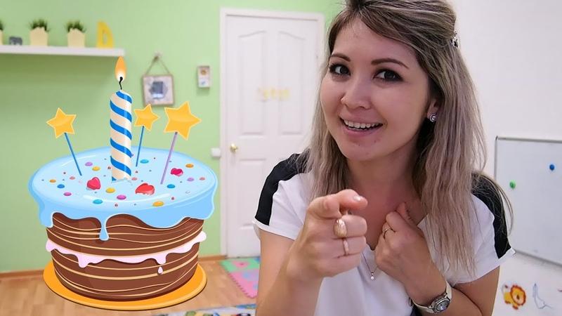 Английский детям. Учим слова вместе (a cake/ I lake cake/I like to eat)