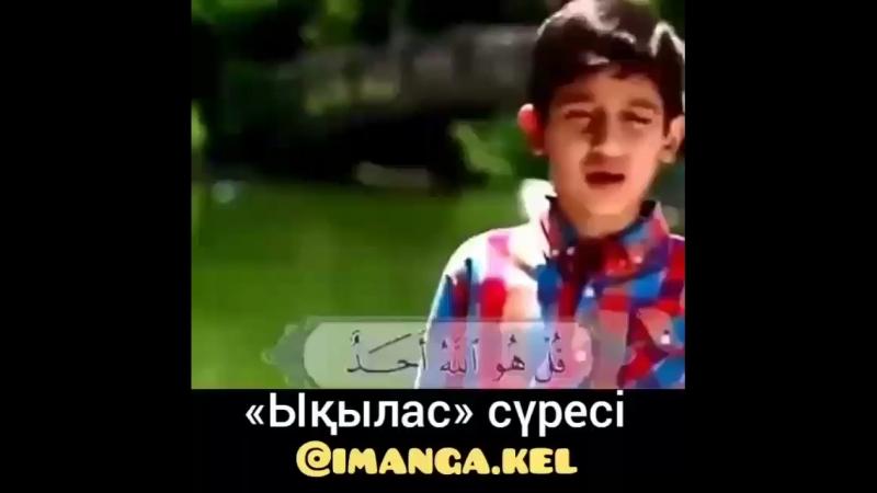 Ықылас