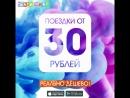 Поездки от 30 рублей Реально дёшево