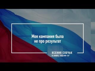 Ксения Собчак о своей кампании