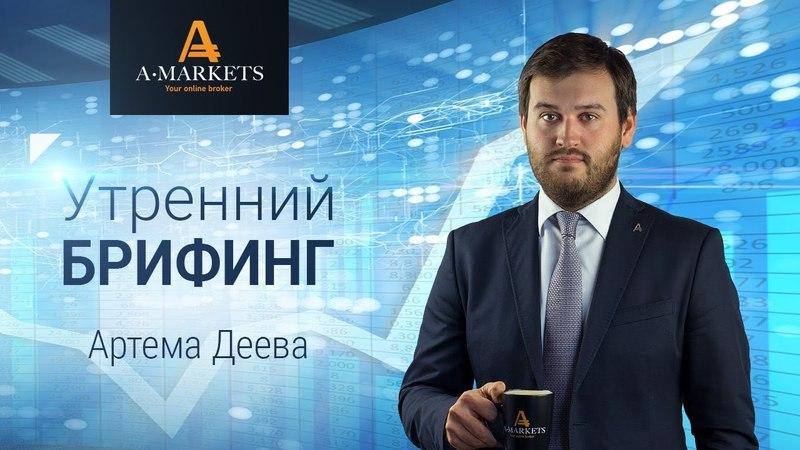 AMarkets. Утренний брифинг Артема Деева 23.04.2018. Курс Форекс