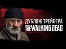 Overkill's The Walking Dead / Ходячие мертвецы – Грант (дубляж)