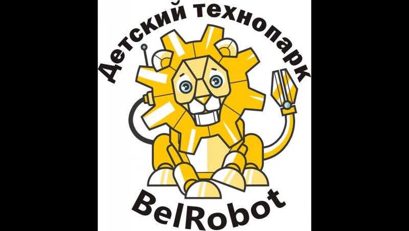 Белгородский областной фестиваль детско-юношеской робототехники BelRobot-2018
