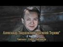 Твардовский А. - Василий Теркин. 2 часть (Олег Табаков) (1973)