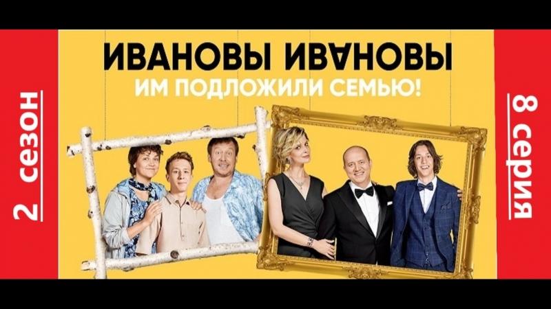 . Ivanovy.Ivanovy. 2 сезон 8 серия