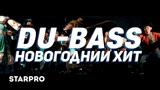 Du-Bass - Новогодний хит