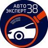 🚘 АвтоЭксперт Иркутск 🚘